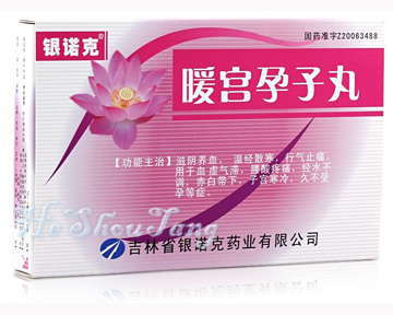 Nuan Gong Yun Zi Wan-For Female Infertility(Uterus Cold)